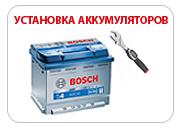 Установка аккумуляторов