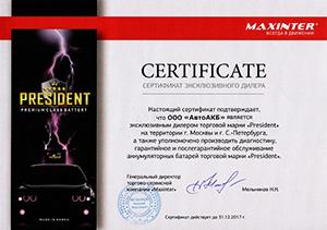 Сертификат эксклюзивного дилера аккумуляторов President