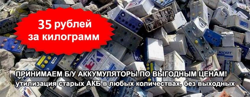 Прием аккумуляторов в одинцово цена тирасполь прием металлолома-вывоз и переработка черных и цветных металлов